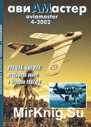 Авиамастер 2002-04
