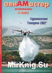 Авиамастер 2002-05