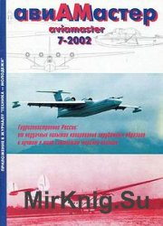 Авиамастер 2002-07