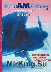 Авиамастер 2001-02