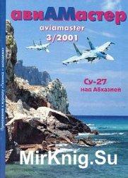 Авиамастер 2001-03