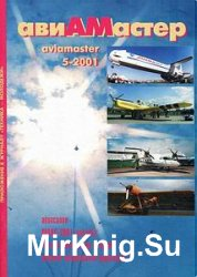 Авиамастер 2001-05