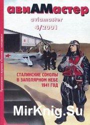 Авиамастер 2001-04