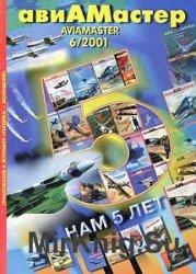 Авиамастер 2001-06
