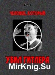 Человек, который убил Гитлера