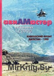 Авиамастер 2000-01