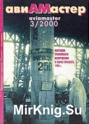 Авиамастер 2000-03