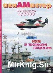 Авиамастер 2000-04