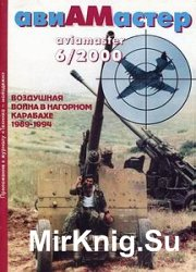 Авиамастер 2000-06