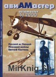 Авиамастер 2000-05