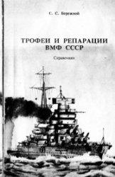 Трофеи и репарации ВМФ СССР справочник.