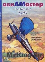 Авиамастер 1999-03