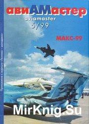 Авиамастер 1999-05