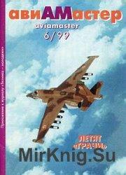 Авиамастер 1999-06