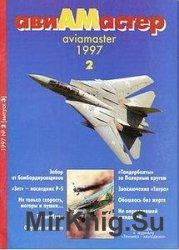 Авиамастер 1997-02