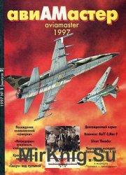 Авиамастер 1997-01