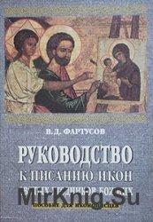 Руководство к писанию икон святых угодников Божьих в порядке дней года