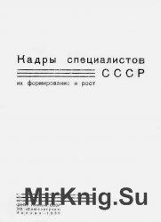Кадры специалистов СССР, их формирование и рост