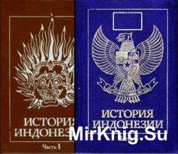 История Индонезии в 2 томах