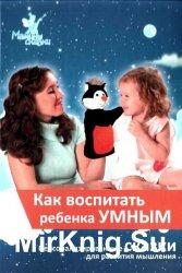 Как воспитать ребенка умным. Персонализированные сказки для развития мышлен ...