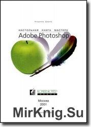 Настольная книга мастера  Adobe Photoshop
