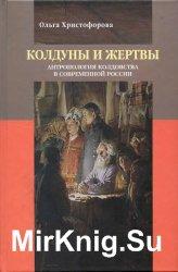 Колдуны и жертвы. Антропология колдовства в современной России
