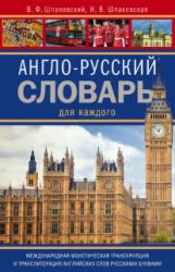 Англо-русский словарь для каждого / English-Russian Dictionary for Everyone