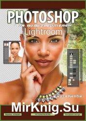 Photoshop для пользователей Lightroom (+ CD)