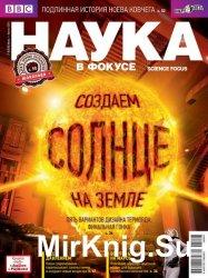 Наука в фокусе №7-8 2014