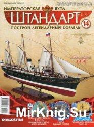 Императорская яхта «Штандарт» №14
