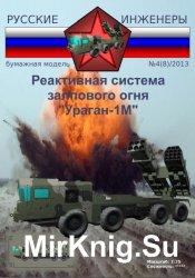 """Русские Инженеры № 4 (08) 2013 - Реактивная система залпового огня """"Ураган ..."""