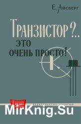 Транзистор-это очень просто!
