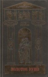 Роберт Грейвз. Собрание сочинений в 5 томах. Том 5. Золотое руно