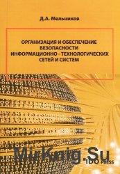 Организация и обеспечение безопасности информационно-технологических сетей  ...