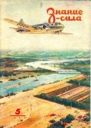 Знание - сила №5 1953