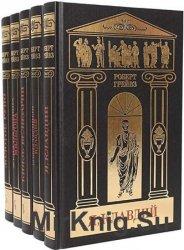 Роберт Грейвз. Собрание сочинений в 5 томах