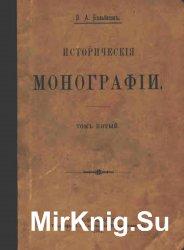 Исторические монографии. Том 5