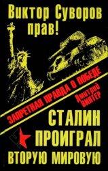 Сталин проиграл Вторую Мировую войну. Запретная правда о Победе
