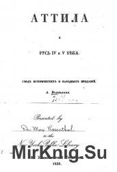 Аттила и Русь IV и V века. Свод исторических и народных преданий