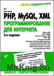 PHP, MySQL, XML. Программирование для Интернета (+CD)