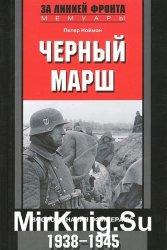 Черный марш. Воспоминания офицера СС. 1938-1945