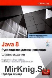 Java 8. Руководство для начинающих 6-е издание