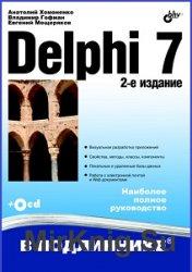 Delphi 7 (+CD)
