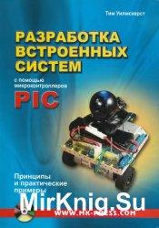 Разработка встроенных систем с помощью микроконтроллеров PIC. Принципы и пр ...