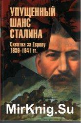 Упущенный шанс Сталина. Схватка за Европу: 1939-1941 гг. (3-е изд., испр. и ...