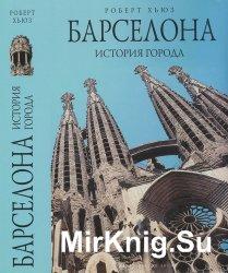 Барселона. История города