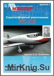 Ракетоплан Королёва РП-218 [БумМастер 02]