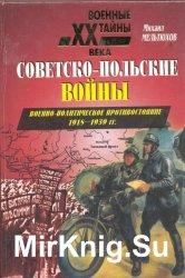 Советско-польские войны. Военно-политическое противостояние 1918-1939 гг.