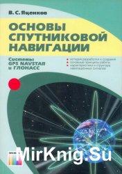 Основы спутниковой навигации. Системы GPS NAVSTAR и ГЛОНАСС