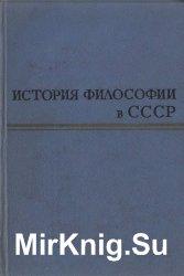 История философии в СССР в пяти томах (6 книг)